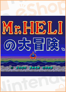 Battle Chopper / Mr. Heli (Virtual Console)