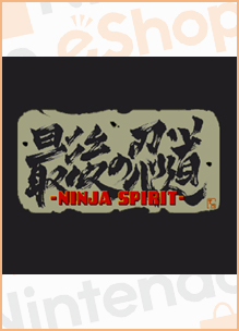 Ninja Spirit (Virtual Console)