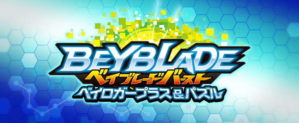 Digital Japan exclusive Free-to-Play Beyblade title leaving 3DS April 14th