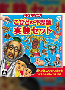Kobitodzukan: Kobito no Fushigi – Jikken Set