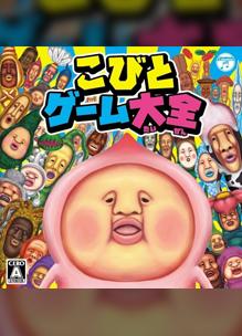 Kobito Game Taizen